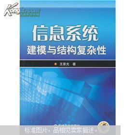 【正版】信息系统建模与结构复杂性