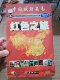 中国地理杂志  红色之旅   24碟装