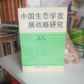 中国生态学发展战略研究