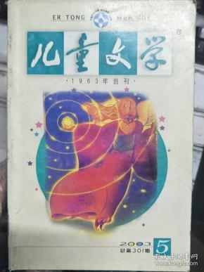 《儿童文学 2003 5总第301期》中国兔子德国草、女儿不再哭、即使趴下,也绝不认输、从沸点到冰点、女孩子的布娃娃、树叶上的踢踏舞、有魔力的花椰菜.....