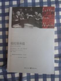 纽伦堡来信     2013年1版1印,十品