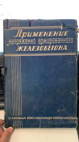 预应力钢筋混凝土的应用  俄文