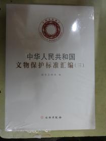 中华人民共和国文物保护标准汇编(三)【未开封】