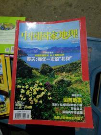 中国国家地理2010.5