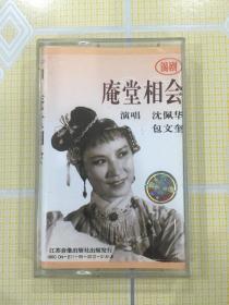 锡剧盒带:庵堂相会【演唱:沈佩华、包文奎。极为难得的收藏!全新仅拆封!】
