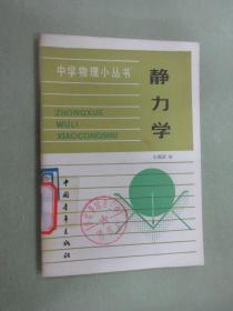 中学物理小丛书    静力学