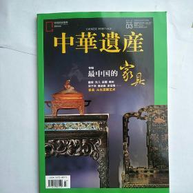 中华遗产杂志(2019.3)