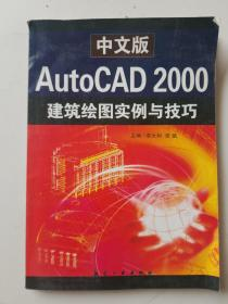 中文版AutoCAD 2000建筑绘图实例与技巧