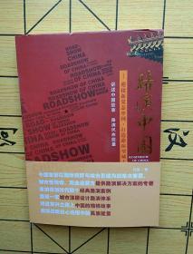 路演中国:迎接新常态中国·打造路演型城市
