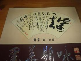 广东著名书画家,广州市美协副主席--黄棠 诗三百首--毛笔签赠本