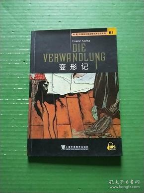 外教社德语分级注释读物系列:变形记(书内有划线、笔迹)