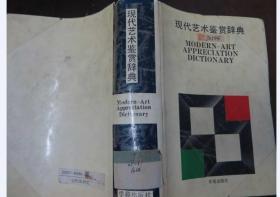 现代艺术鉴赏辞典(馆藏)