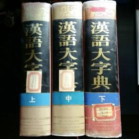 汉语大字典 三卷本 (上中下)