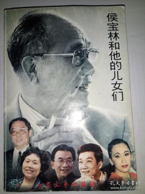 侯宝林和他的儿女们