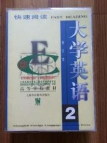 大学英语 快速阅读2 董亚芬 上海外语教育出版社 9787810462228