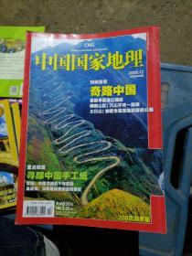 中国国家地理2009.12