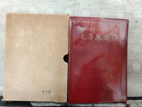 毛泽东选集(合订本一卷本)32开塑料软精装