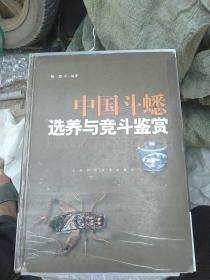 中国斗蟋选养与竞斗鉴赏