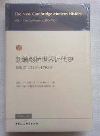 新编剑桥世界近代史第7卷-(旧制度:1713-1763年)