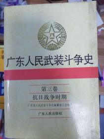 广东人民武装斗争史.第三卷.抗日战争时期