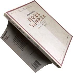 消费文化与后现代主义 迈克·费瑟斯通 书籍