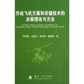 作战飞机方案和关键技术的决策理论与方法