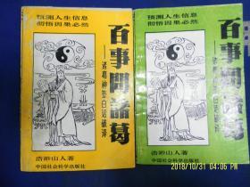 百事问诸葛  (诸葛神签白话破译)上下册全   共计384首签诗,寓意深远,回味无穷   1998年一版1印1万册