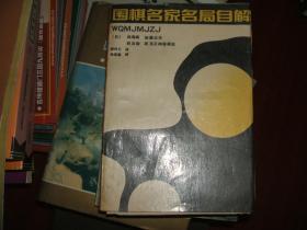 有客太空来:中国古代不明飞行物事件及其它