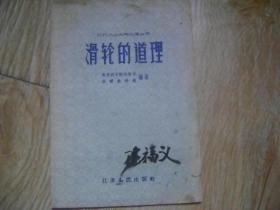 滑轮的道理  农村大众实用物理丛书