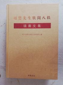 项楚先生欣开八秩颂寿文集