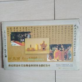 佛教传入中国2000年暨佛祖释迦牟尼指骨舍利现世金银纪念卡