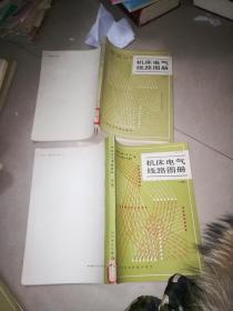 机床电气线路图册 上中下册  +机床电气自动控制     送3本  机床电气设备设计 1  2  3   油印