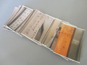 《孙伯翔书画展》照片117张