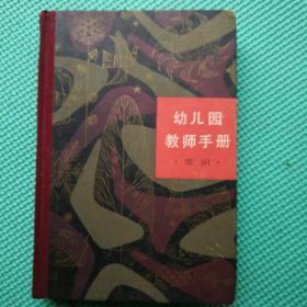 幼儿园教师手册:常识