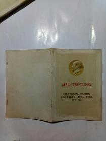 MAO TSE-TUNG ON STRENGTHENING THE PARTY COMMITTEE SYSTEM【毛泽东 关于健全党委制】英文版