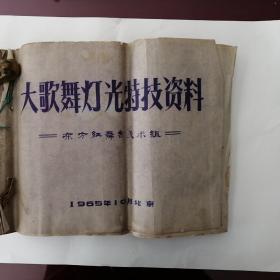 大歌舞灯光特技资料(1965年,东方红舞台美术组),晒蓝本