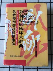 吕教授刮痧疏经健康法300种祛病临床大辞典(精装)