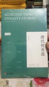 唐代传奇选(汉英对照)【全新塑封】
