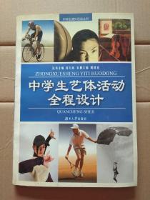 中学生课外活动丛书:中学生艺体活动全程设计