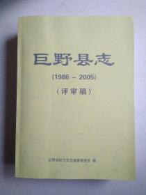 巨野县志评审稿(1986-2005)