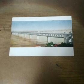 散片 万里长江第一桥 1957年 明信片