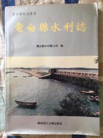 化州县水利志(书内第一页空白页右下角有轻微破损)