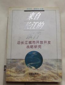 来自长江的报告 : 沿长江城市开放开发战略研究