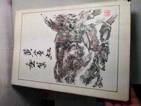 黄宾虹画集:8开精装(带书衣)1990年3印