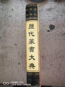 历代篆书大典
