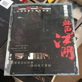 银色流光之血色江湖:江湖电影必备全攻略