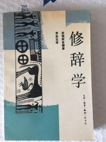 修辞学 1991年一版一印 仅印4500册 sbg3下1
