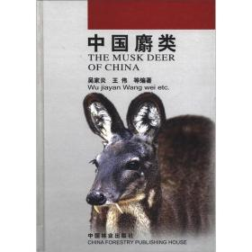 香獐子养殖技术书籍 中国麝类 [The Musk Deer of China]
