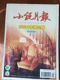 小说月报(2001-5)(有何顿、禾家、裘山山、阿成、刘庆邦等作品)(书脊下部有水迹)