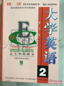 大学英语 快速阅读1 董亚芬 上海外语教育出版社